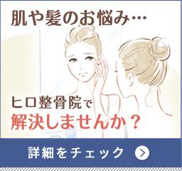 肌や髪のお悩み…ヒロ整骨院で解決しませんか?
