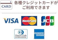 富山市のヒロ整骨院では各種クレジットカードがご利用いただけます
