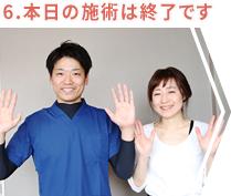 富山市 ヒロ整骨院 6.本日の施術は終了です