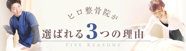 ヒロ整骨院が選ばれる5つの理由 five reasons