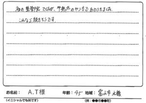 富山市水橋 A.T様 40代 男性 患者様の声