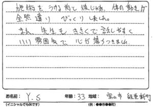 富山市 経堂新町 Y.S様 33代 男性